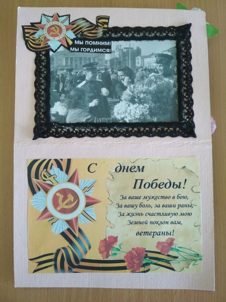 Защита проекта открытка ветерану 4 класс